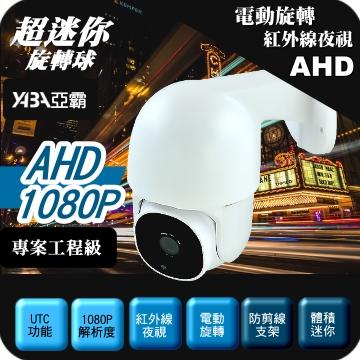 AHD 1080P 電動旋轉球紅外線夜視攝影機
