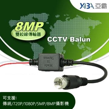 監視器材8MP 雙絞線傳輸器轉F公頭(WR-8MF)