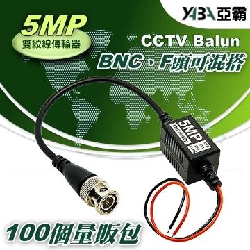 100個5MP 雙絞網路線傳輸轉換器BNC或F頭可混搭(祼線型)AHD TVI CVI CVBS(WR-ZB3X100)