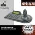 監視器材快速球控制鍵盤(SPC-KB1)
